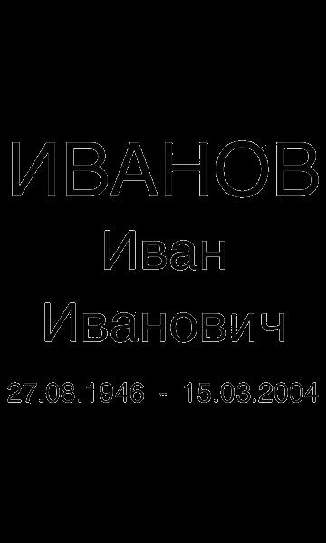 Шрифт на памятник