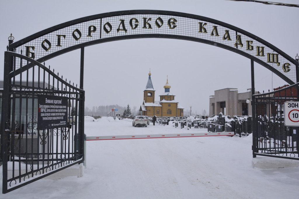 ново-богородское кладбище