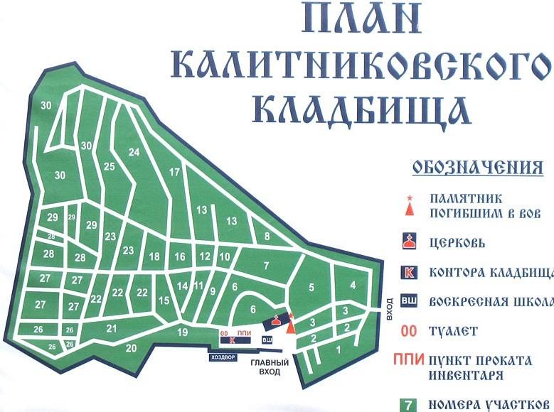 Изготовление памятников на могилу на Калитниковском кладбище