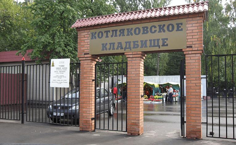 котляковское кладбище